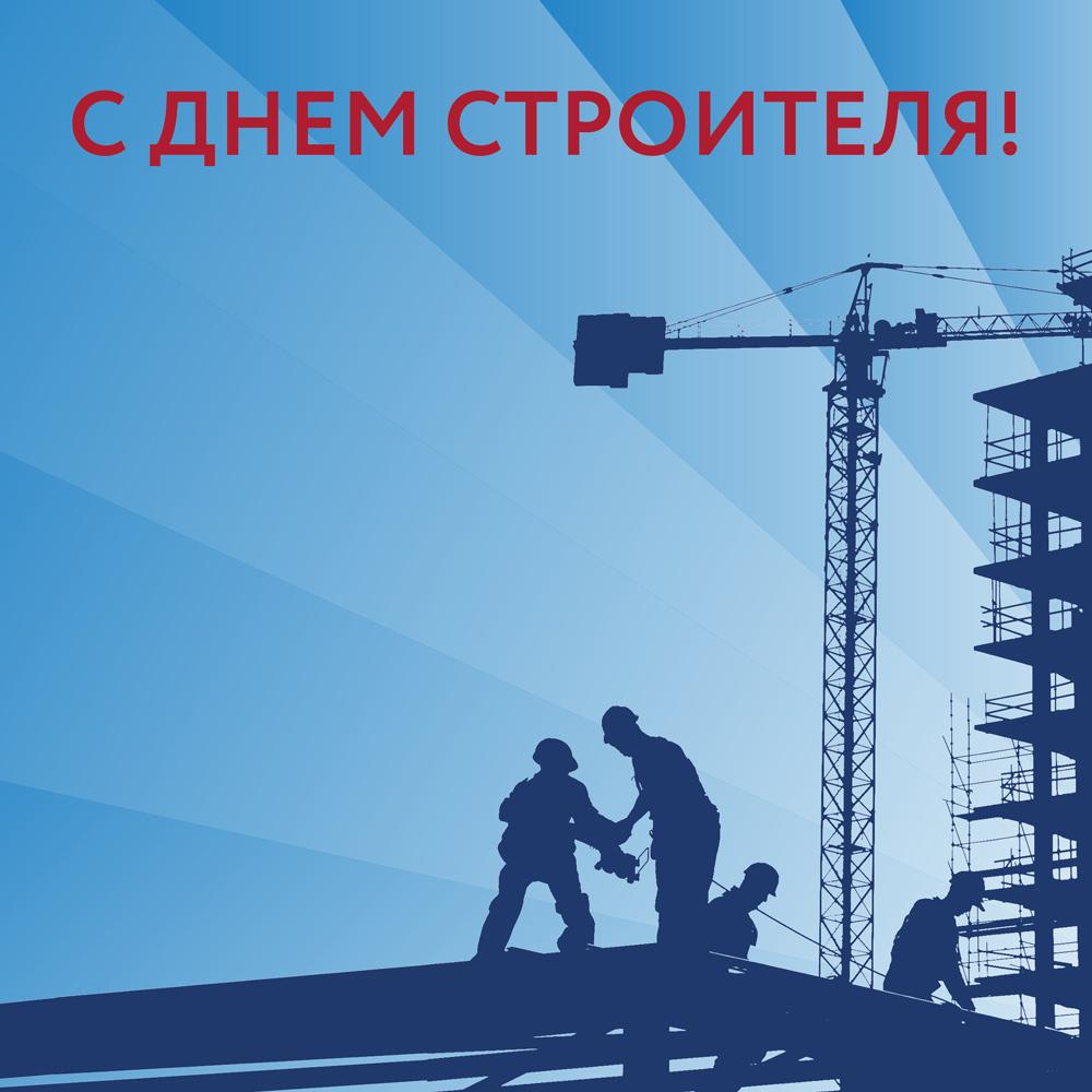 Картинки с днем строителя метро, дню учителя своими